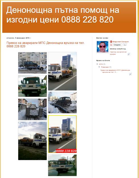Денонощна пътна помощ. гр. Велико Търново