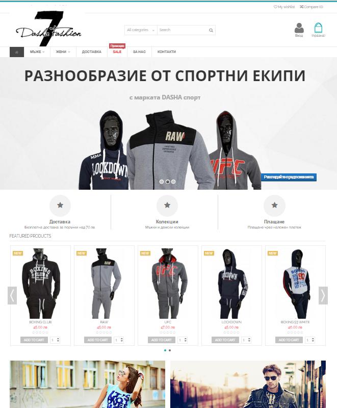 Онлайн магазин на търговската марка DASHA