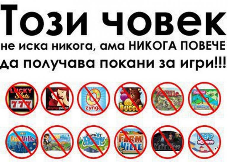 Как да спрете известията за покани за игри във Facebook