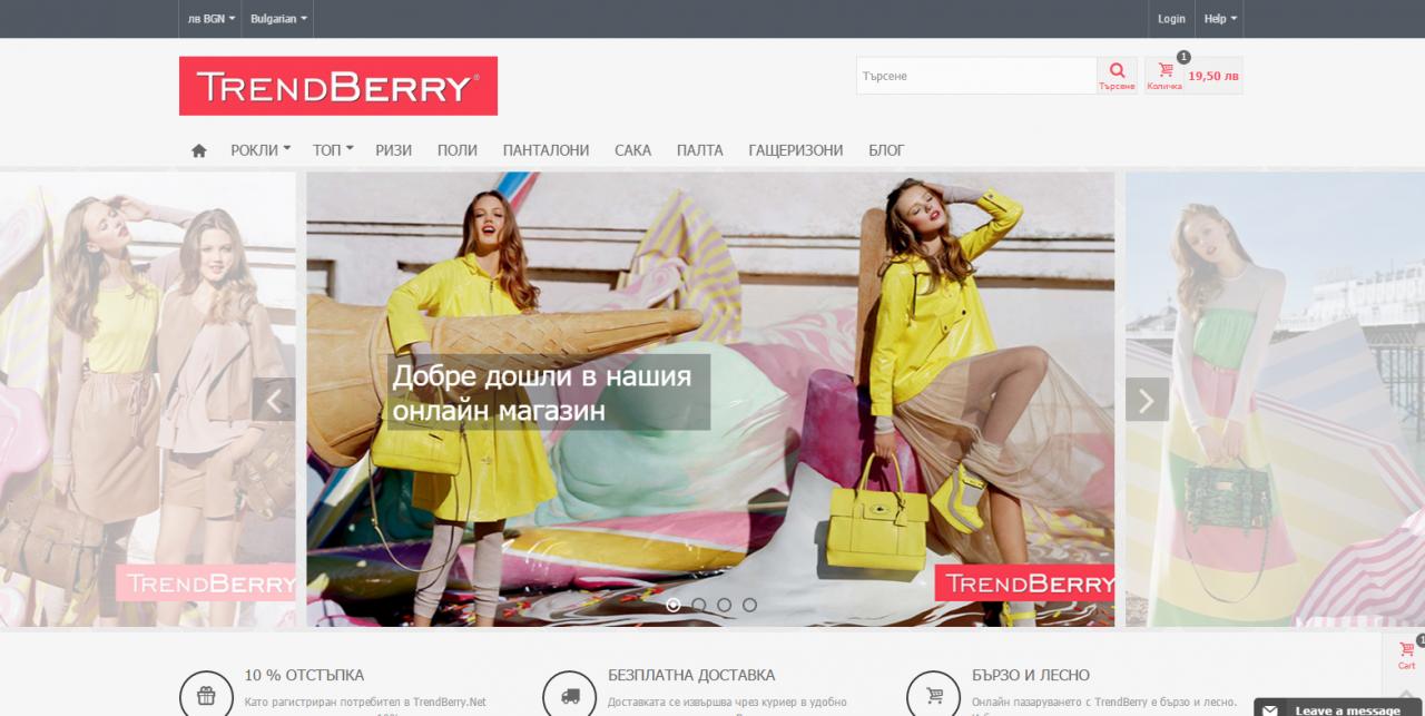 Нова визия на сайта. TrendBerry.Net v 3.0