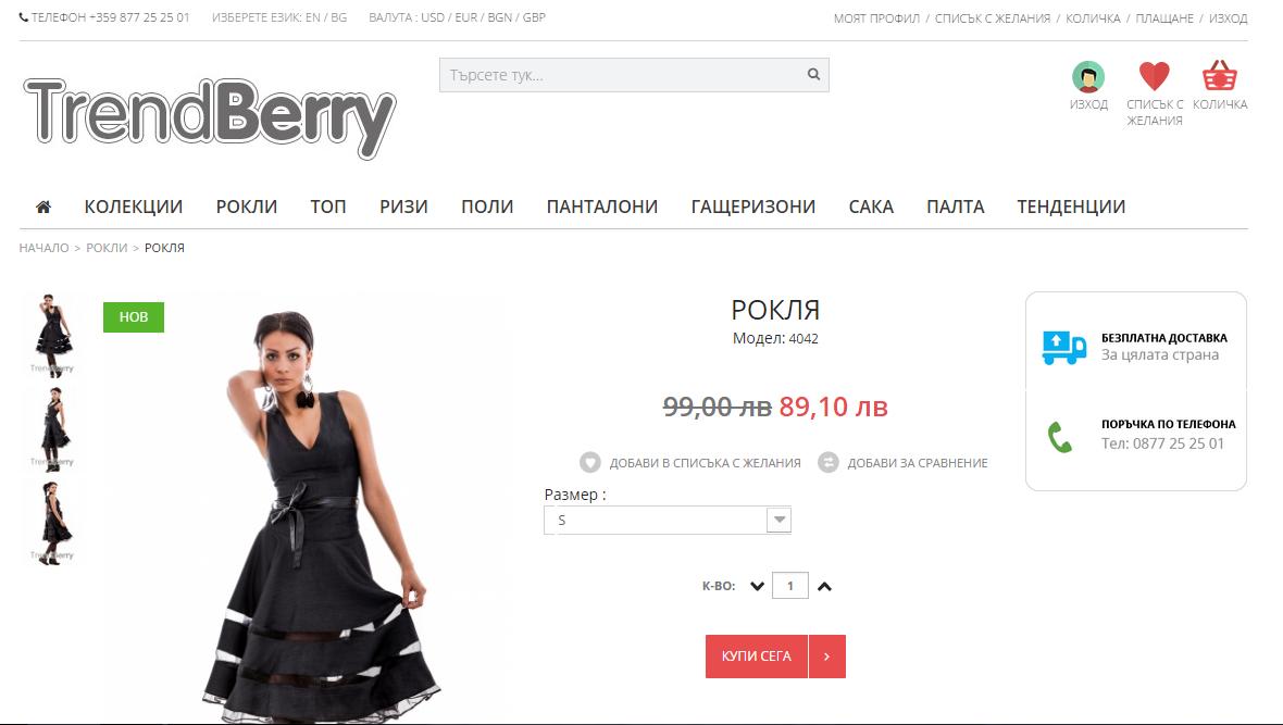 Новият сайт на TrendBerry, задоволяващ най-изисканите претенции