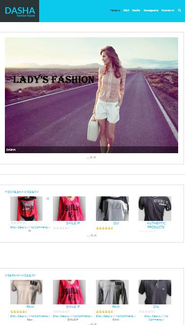 Продуктов каталог на Dasha Fashion