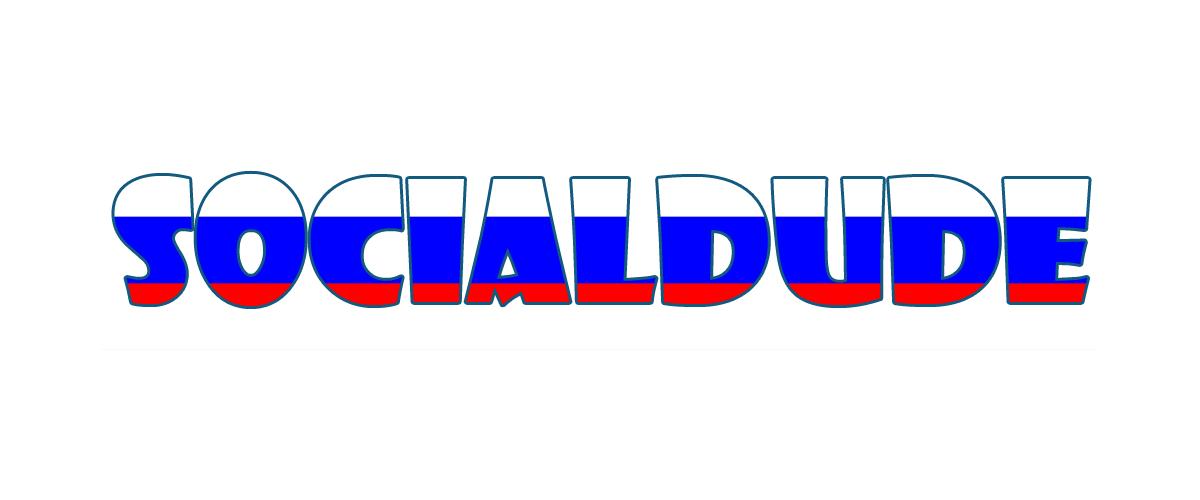 Представям Ви руската езична версия на Socialdude.net